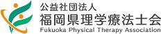 第31回 福岡県理学療法士学会
